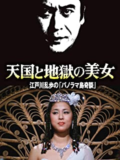 江戸川乱歩シリーズ 天国と地獄の美女