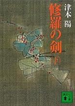 表紙: 修羅の剣(下) (講談社文庫) | 津本陽