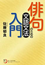 表紙: 俳句のための文語文法入門 (角川俳句ライブラリー)   佐藤 郁良