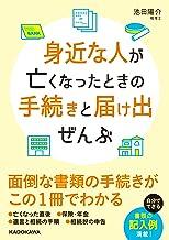 表紙: 身近な人が亡くなったときの手続きと届け出ぜんぶ (中経の文庫) | 池田 陽介