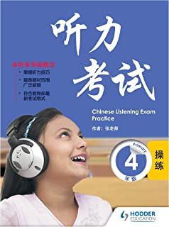 Listening Exam Practice in Chinese Primary 4