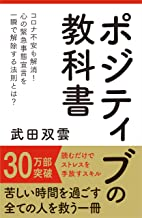 表紙: ポジティブの教科書 | 武田 双雲