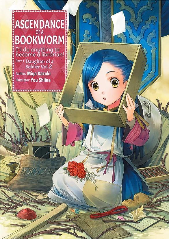 自治ビルダー正確さAscendance of a Bookworm: Part 1 Volume 2 (English Edition)