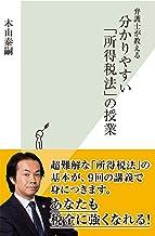 表紙: 弁護士が教える 分かりやすい「所得税法」の授業 (光文社新書) | 木山 泰嗣