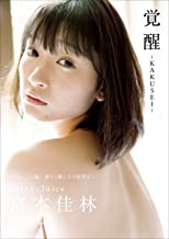 表紙: 宮本佳林 写真集 『 覚醒 - KAKUSEI - 』 | 宮本 佳林