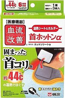 桐灰化学 血流改善首ホットン 固まった首コリを温熱でほぐす 専用ホルダー1個+温熱シート3枚入【一般医療機器】