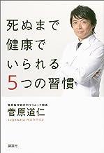 表紙: 死ぬまで健康でいられる5つの習慣 | 菅原道仁