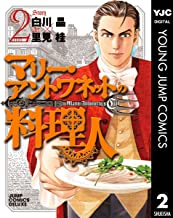 表紙: マリー・アントワネットの料理人 2 (ヤングジャンプコミックスDIGITAL) | 白川晶