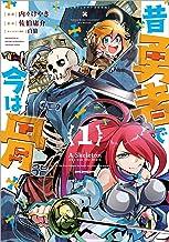 昔勇者で今は骨 1 (リュウコミックス)