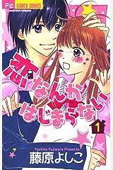 恋なんかはじまらない(1) (フラワーコミックス) Kindle版