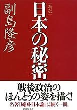 表紙: [新版]日本の秘密 | 副島 隆彦