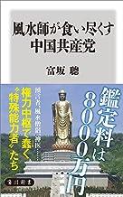 表紙: 風水師が食い尽くす中国共産党 (角川新書) | 富坂 聰