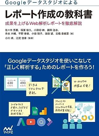 Googleデータスタジオによるレポート作成の教科書 成果を上げるWeb解析レポートを徹底解説
