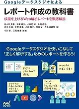 表紙: Googleデータスタジオによるレポート作成の教科書 成果を上げるWeb解析レポートを徹底解説 | 佐々木 秀憲