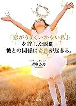 表紙: 「恋がうまくいかない私」を許した瞬間、彼との関係に奇跡が起きる。 (大和出版)   斎藤 芳乃
