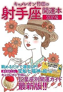 キャメレオン竹田の開運本 2019年版 9 射手座