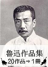 『魯迅作品集・20作品⇒1冊』