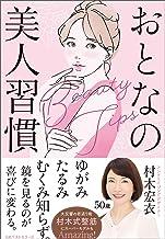 表紙: おとなの美人習慣 | 村木宏衣