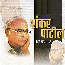 Shankar Patil, Vol. 2