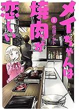 表紙: メイちゃんは焼肉が恋しい(1) (ヒーローズコミックス ふらっと)   松田アヤト