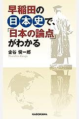 早稲田の日本史で、「日本の論点」がわかる Kindle版