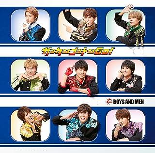 ガッタンゴットンGO! (初回限定盤B)(DVD付)