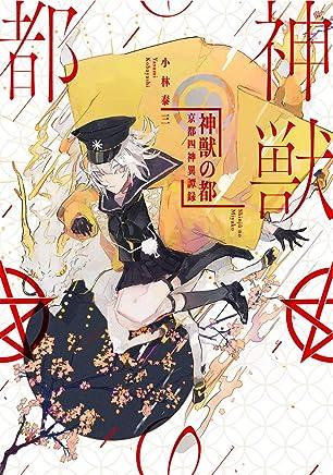 神獣の都 :京都四神異端録 (新潮文庫nex)