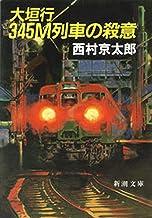 表紙: 大垣行345M列車の殺意(新潮文庫)   西村 京太郎