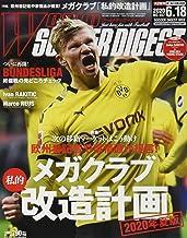 ワールドサッカーダイジェスト 2020年 6/18 号 [雑誌]