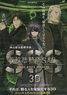 Ghost in the Shell S.A.C. Solid State Society 3D 2011 Japanese B5 Chirashi Flyer