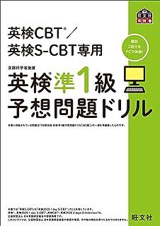 英検CBT/英検S-CBT専用 英検準1級予想問題ドリル (旺文社英検書)