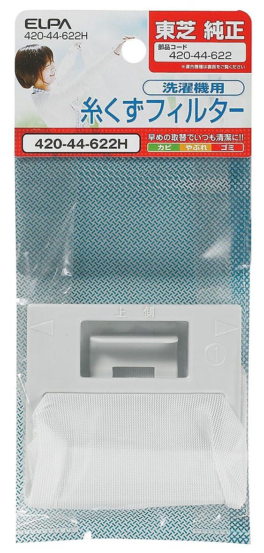 肘トレーダー放散するELPA エルパ 朝日電器 糸くずフィルター 420-44-622H 420-44-622H