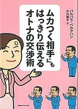表紙: ムカつく相手にもはっきり伝えるオトナの交渉術   小川 捷子