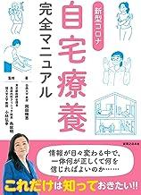 表紙: 新型コロナ自宅療養完全マニュアル | 小林 弘幸