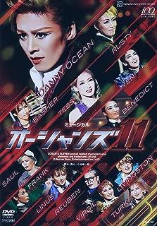 『オーシャンズ11』('13年花組) [DVD]蘭寿とむ (出演), 蘭乃はな (出演)
