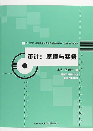 """审计:原理与实务(""""十三五""""普通高等教育应用型规划教材·会计与财务系列)"""