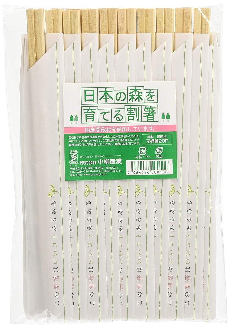 ピッチナイトスポット代表団小柳産業 日本の森を育てる割箸 20膳入 29084
