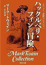 表紙: トウェイン完訳コレクション ハックルベリ・フィンの冒険 (角川文庫) | マーク・トウェイン