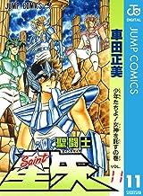 表紙: 聖闘士星矢 11 (ジャンプコミックスDIGITAL) | 車田正美