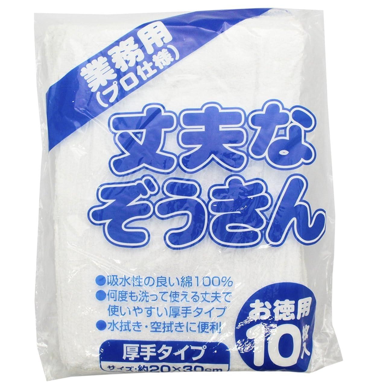 十二砂利レモン中村 雑巾 丈夫なぞうきん 厚手 業務用 10枚入り プロ仕様 50g 綿100% お得用 20×30cm