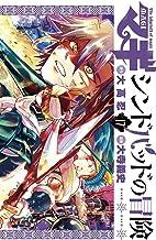 マギ シンドバッドの冒険(17) (裏少年サンデーコミックス)