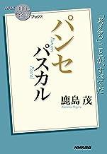 表紙: NHK「100分de名著」ブックス パスカル パンセ | 鹿島 茂