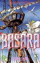 表紙: BASARA(3) (フラワーコミックス) | 田村由美