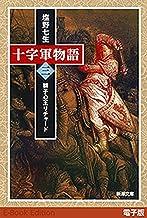 表紙: 十字軍物語 第三巻―獅子心王リチャード―(新潮文庫) | 塩野七生