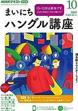 表紙: NHKラジオ まいにちハングル講座 2020年 10月号 [雑誌] (NHKテキスト) | NHK出版 日本放送協会