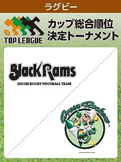 <オンデマンド限定>ジャパンラグビー トップリーグ カップ 18/19 総合順位決定トーナメント 9-10位決定戦 リコー vs. NEC