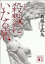 表紙: 新装版 殺戮にいたる病 (講談社文庫) | 我孫子武丸