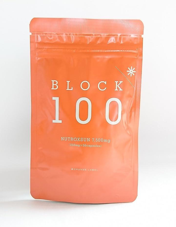 求めるもし贅沢BLOCK100(ブロック100)飲む日焼け止め 1日1粒 ニュートロックスサン310mg×30日分