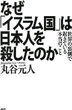 表紙: なぜ「イスラム国」は日本人を殺したのか 世界の裏側で起きている本当のこと | 丸谷 元人