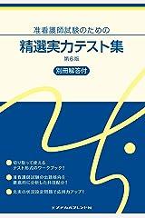 准看護師試験のための精選実力テスト集 第6版 単行本